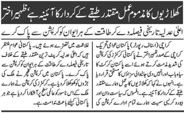Mustafavi Student Movement Print Media Coverage Daily Telegraph Page-2