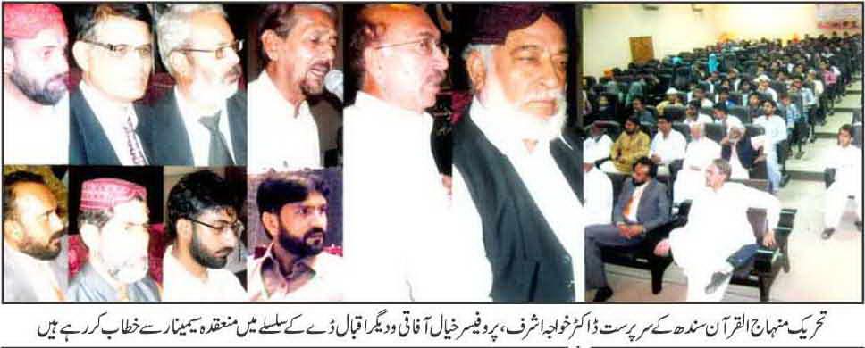 Minhaj-ul-Quran  Print Media CoverageDaily Telegraph Page -2