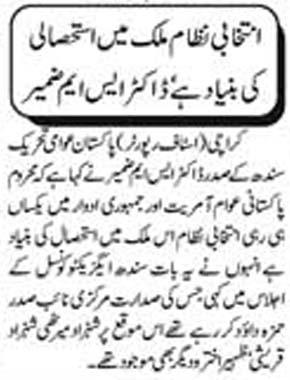Mustafavi Student Movement Print Media Coverage Daily Juraat Page-2