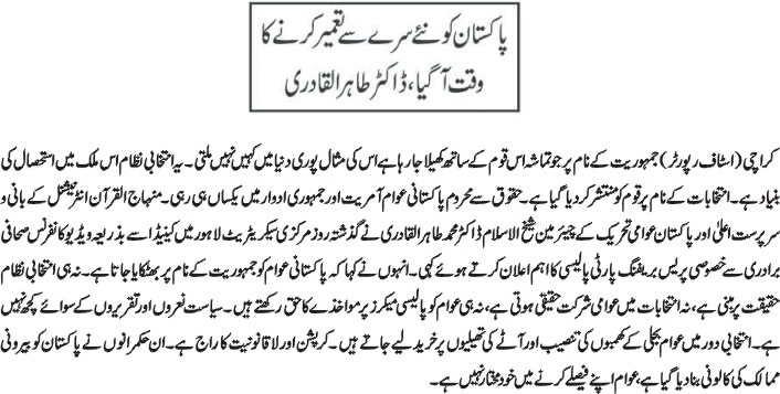 Minhaj-ul-Quran  Print Media CoverageDaily Khabrain Page -2