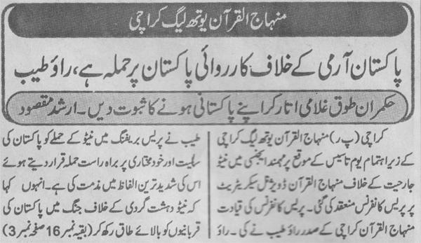 تحریک منہاج القرآن Minhaj-ul-Quran  Print Media Coverage پرنٹ میڈیا کوریج Daily Morning Special Page-4
