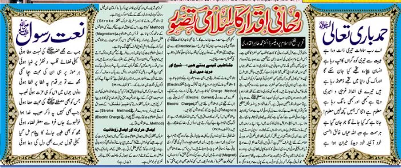 Minhaj-ul-Quran  Print Media CoverageDaily Eeman Page-5