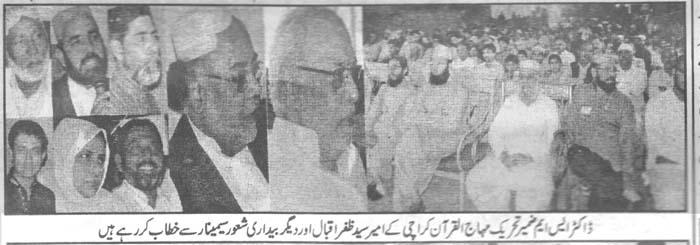 Minhaj-ul-Quran  Print Media CoverageDaily Mehshar Page-5