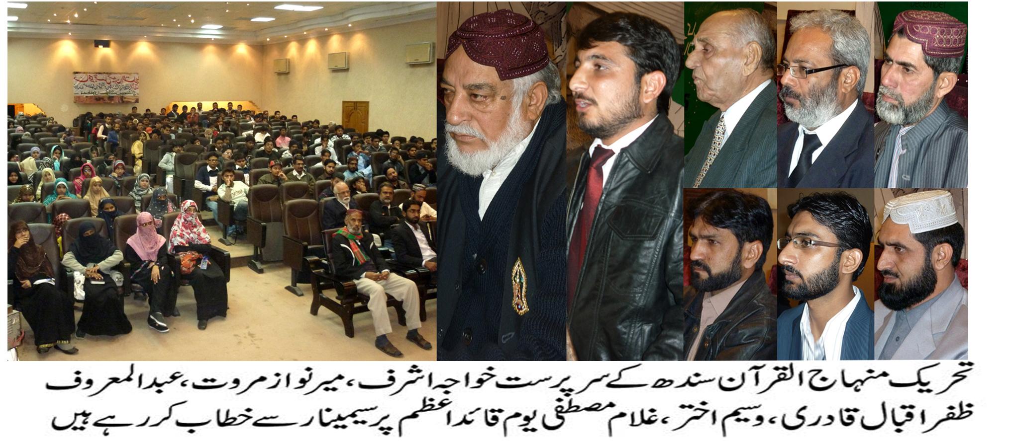 تحریک منہاج القرآن Minhaj-ul-Quran  Print Media Coverage پرنٹ میڈیا کوریج Daily Kainat Page-2