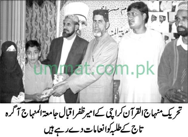 Minhaj-ul-Quran  Print Media CoverageDaily Ummat Page-2