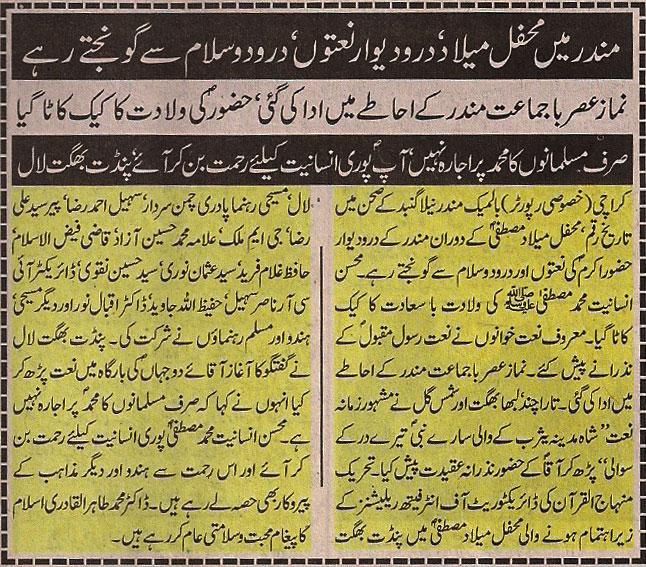 Minhaj-ul-Quran  Print Media CoverageNawai Waqt Page-2