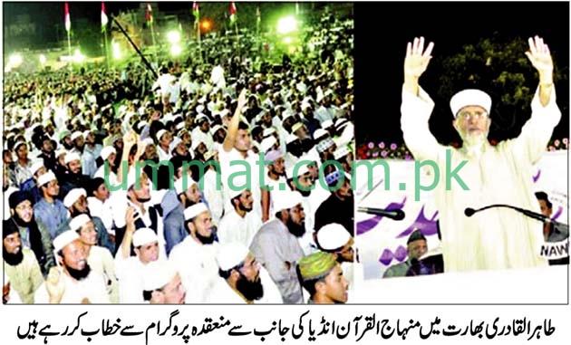 تحریک منہاج القرآن Minhaj-ul-Quran  Print Media Coverage پرنٹ میڈیا کوریج Daily Ummat Front Page