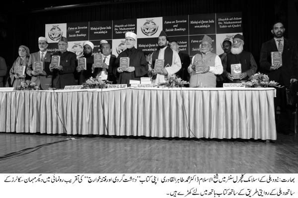 تحریک منہاج القرآن Minhaj-ul-Quran  Print Media Coverage پرنٹ میڈیا کوریج Daily Aghaz Page-3