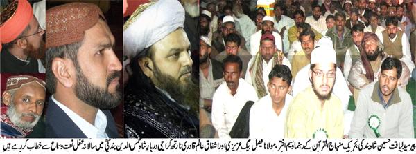 Mustafavi Student Movement Print Media Coverage Daily Nawai Waqt Page-12