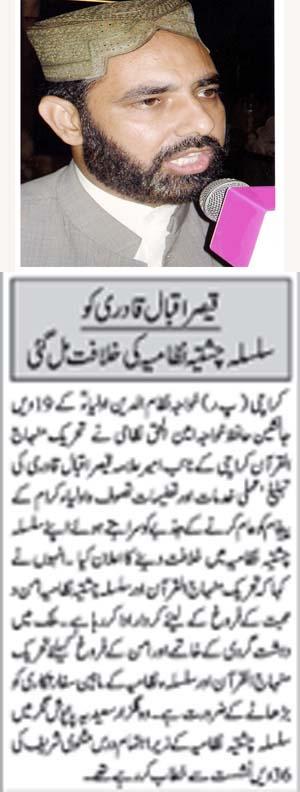 Minhaj-ul-Quran  Print Media CoverageDaily Juraat Page-3