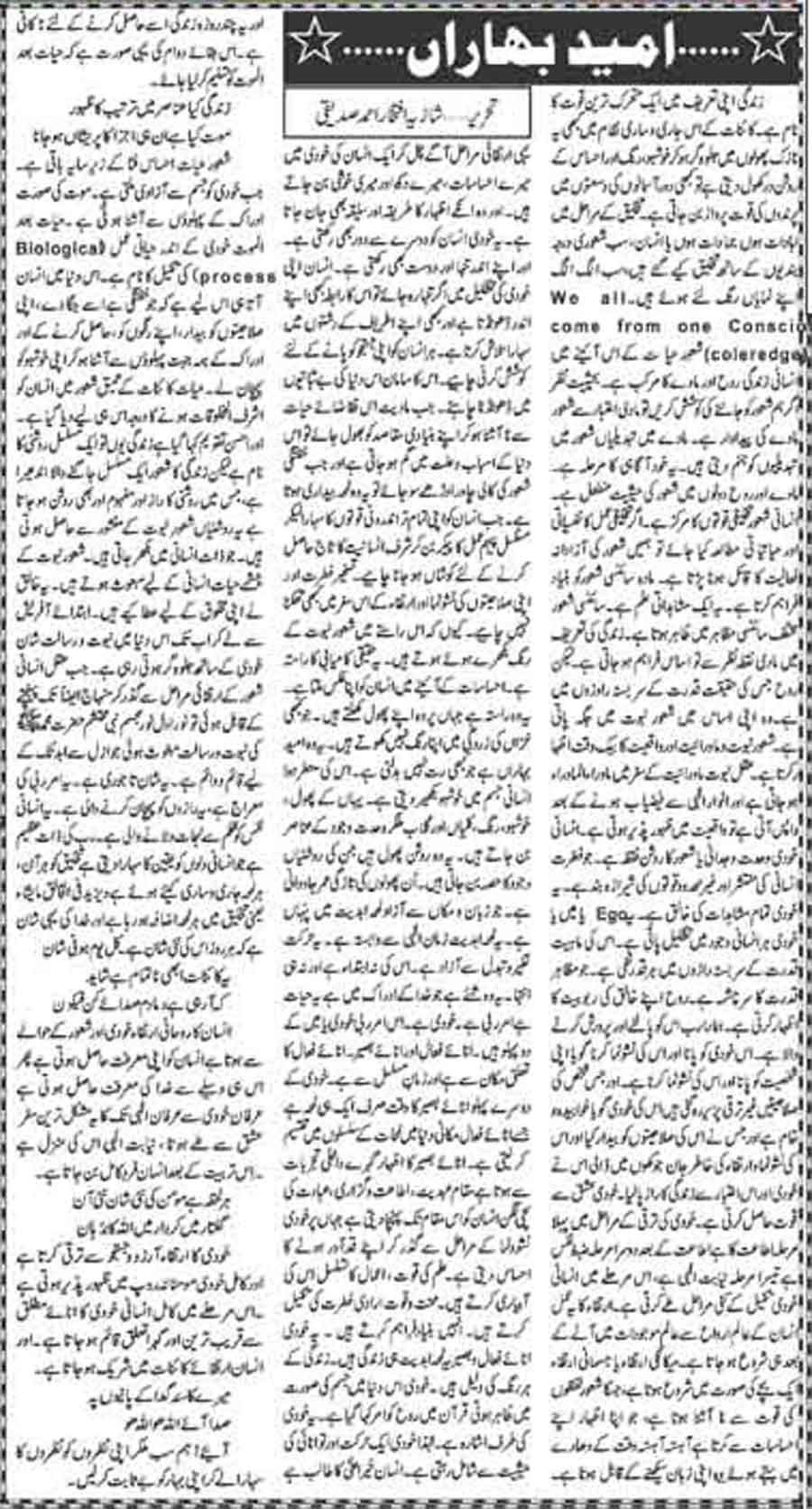 Mustafavi Student Movement Print Media Coverage Daily Muqadama Page-2