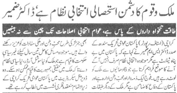 Mustafavi Student Movement Print Media Coverage Daily Aaj Page-2