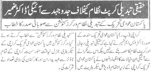 Mustafavi Student Movement Print Media Coverage Daily Eeman page 2