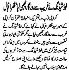 Mustafavi Student Movement Print Media Coverage Daily raisat page 2