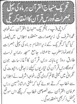 Mustafavi Student Movement Print Media Coverage Daily Mahsher page 2