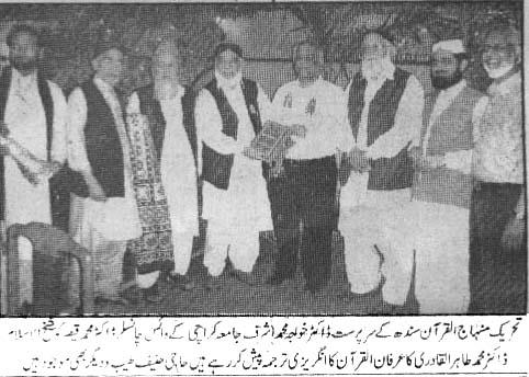 Minhaj-ul-Quran  Print Media CoverageDaily Aghaz page 3