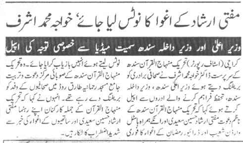 Minhaj-ul-Quran  Print Media CoverageDaily ajj