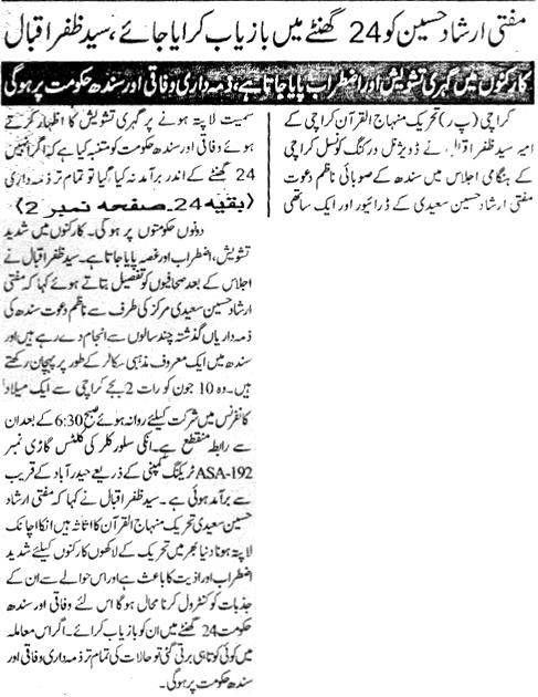Minhaj-ul-Quran  Print Media CoverageDaily Masher
