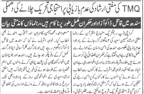 Minhaj-ul-Quran  Print Media CoverageDaily Measher Page 2