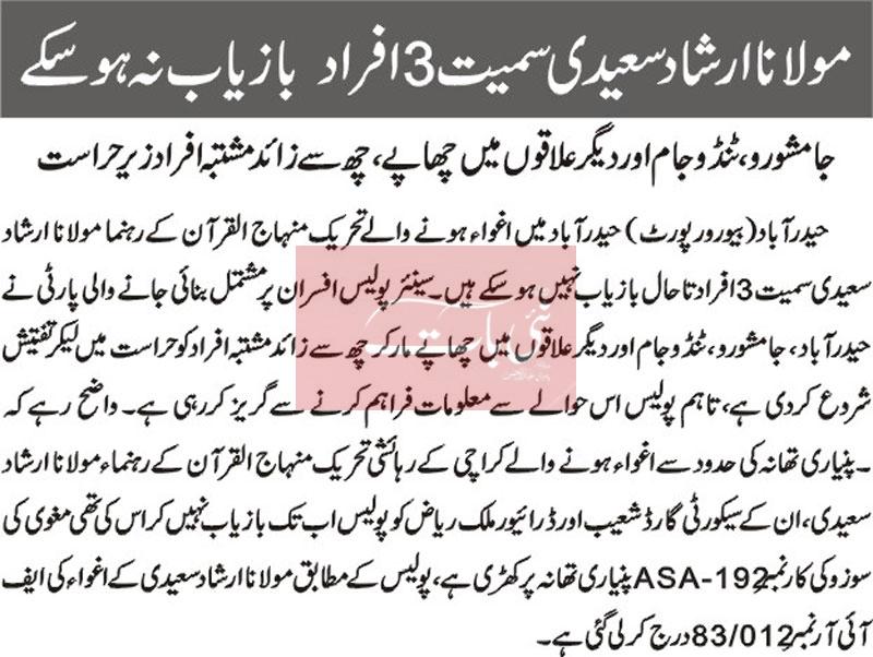 Minhaj-ul-Quran  Print Media CoverageDaily Nai Batat Page-3