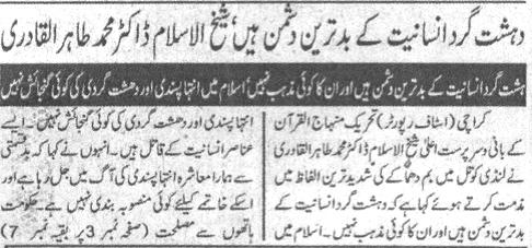 Minhaj-ul-Quran  Print Media CoverageDaily Muqadama page-4