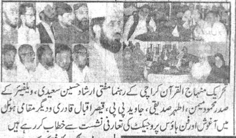 Minhaj-ul-Quran  Print Media CoverageDaily Riasat Page-4