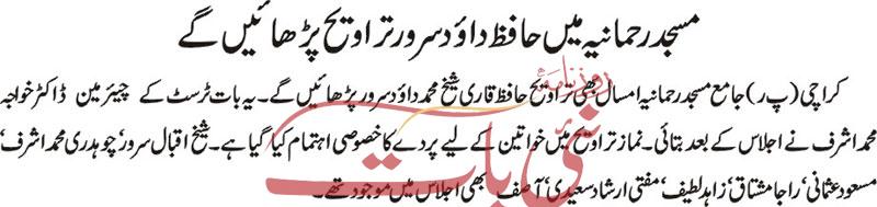 Minhaj-ul-Quran  Print Media CoverageDaily Naibaat