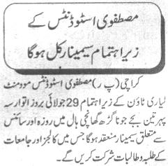 Pakistan Awami Tehreek  Print Media Coverage Daily Nawai Waqt Page-2