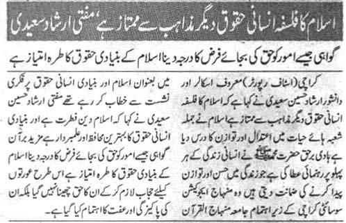 تحریک منہاج القرآن Minhaj-ul-Quran  Print Media Coverage پرنٹ میڈیا کوریج Daily Juraat Page-2
