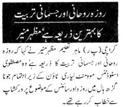 Mustafavi Student Movement Print Media Coverage Daily nawe-i-waqt page 3