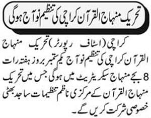 Pakistan Awami Tehreek  Print Media Coverage Daily Juraat Page-2