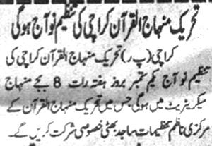 Pakistan Awami Tehreek  Print Media Coverage Qaumi Akhbar page-3