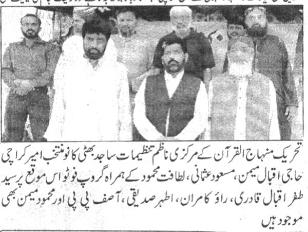 Mustafavi Student Movement Print Media Coverage Daily Qaumki Akhbar Page-2