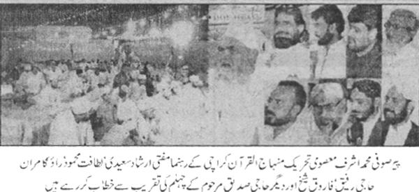 Mustafavi Student Movement Print Media Coverage Daily Nawi waqt Page-3