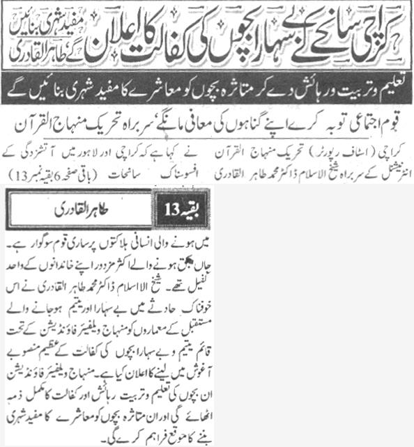 Minhaj-ul-Quran  Print Media CoverageDaily Nawai Waqt Page-8