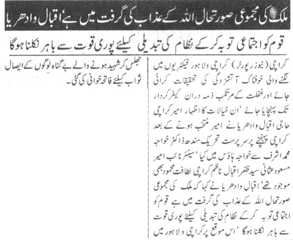 Minhaj-ul-Quran  Print Media CoverageDaily Nawai Waqt Page-3