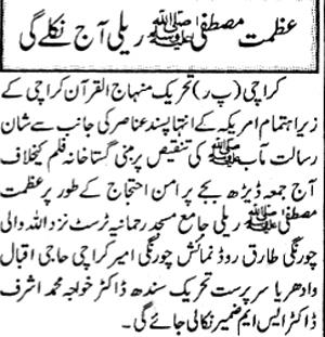Minhaj-ul-Quran  Print Media CoverageDaily Eeman page -4
