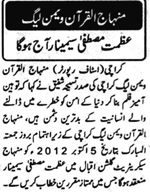 Minhaj-ul-Quran  Print Media CoverageDaily Sharafat Page-2
