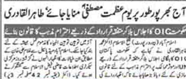 Minhaj-ul-Quran  Print Media CoverageDaily Telegraph Page-4