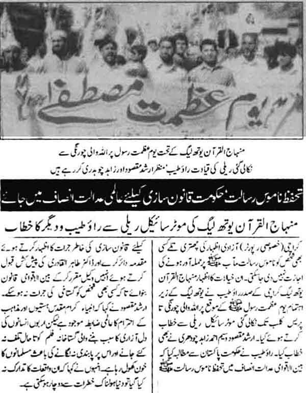 Mustafavi Student Movement Print Media Coverage Daily Nawai Waqt Page-2