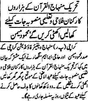Minhaj-ul-Quran  Print Media CoverageDauily Basharat Page-2