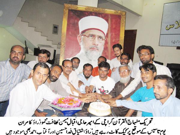 Minhaj-ul-Quran  Print Media CoverageDaily Jang Page $