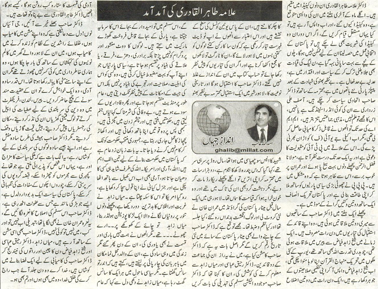 Minhaj-ul-Quran  Print Media CoverageRoznama Express