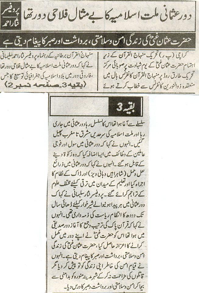 Minhaj-ul-Quran  Print Media CoverageDaily Shumal
