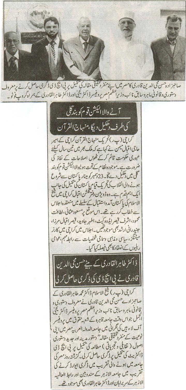 Minhaj-ul-Quran  Print Media CoverageThe Daily Aghaz Page 2