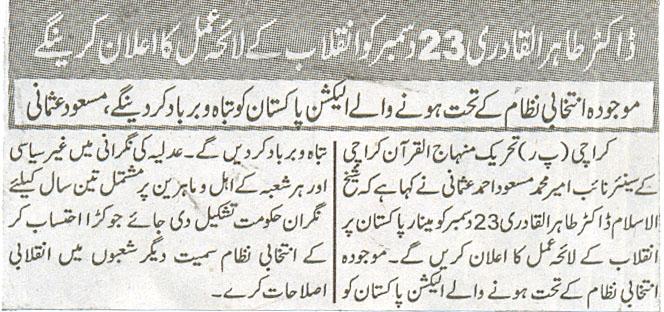 Minhaj-ul-Quran  Print Media CoverageDaily Eman Page-4
