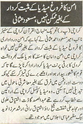 Minhaj-ul-Quran  Print Media CoverageDaily Insaf Times Page-3
