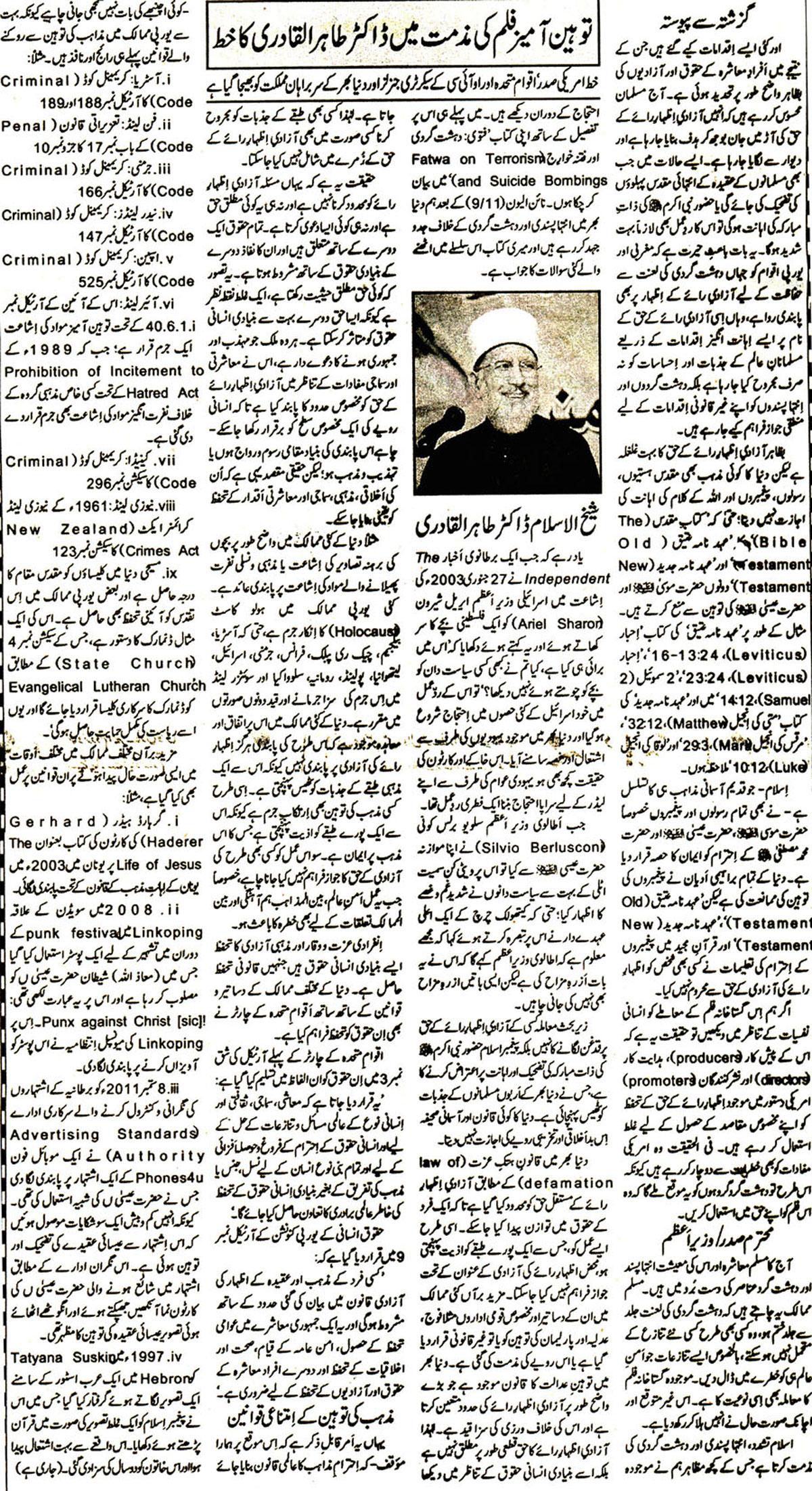 Minhaj-ul-Quran  Print Media CoverageDaily Qaumi Akhbar