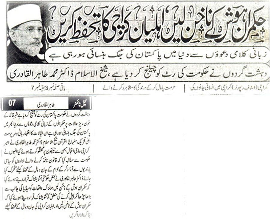 Minhaj-ul-Quran  Print Media CoverageDaily Sachal Times