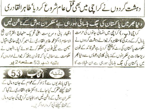 Minhaj-ul-Quran  Print Media CoverageDaily Intikhab